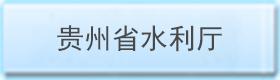 贵州省水利厅